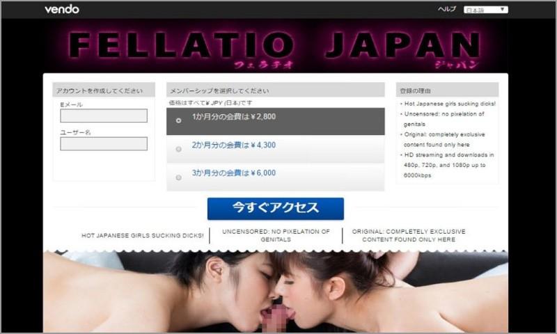 フェラチオジャパン FellatioJapan 入会方法 登録方法