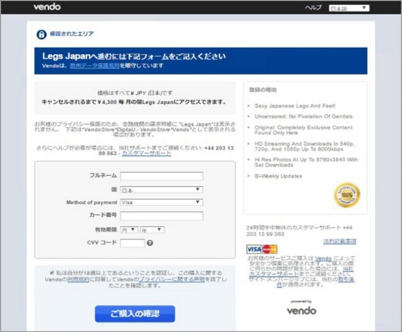 レッグスジャパン 脚フェチジャパン 入会方法 登録方法