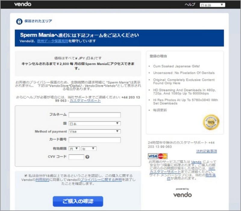 スパームマニア スペルママニア 入会方法 登録方法 ぶっかけ射精 無修正動画サイト