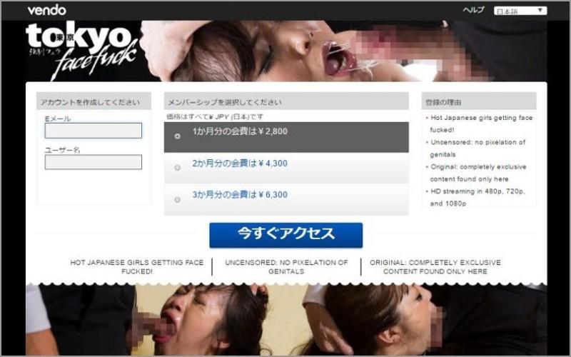 東京フェイスファック 東京強制フェラ 入会方法 登録方法 ぶっかけ射精 無修正動画サイト