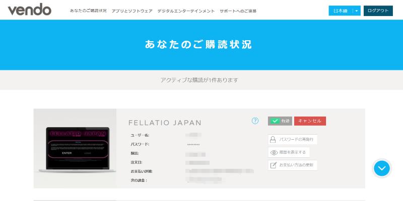 フェラチオジャパン FellatioJapan ぶっかけ射精 無修正動画サイト